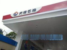 德普龙  中石化加油站包柱铝型材-R60铝圆角