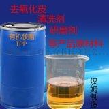除蜡去油之外用有机胺酯TPP去氧化皮