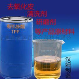 除蠟去油之外用有機胺酯TPP去氧化皮