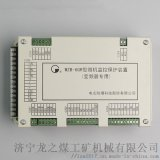 WZB-6GR型微機監控保護裝置-衆望所歸