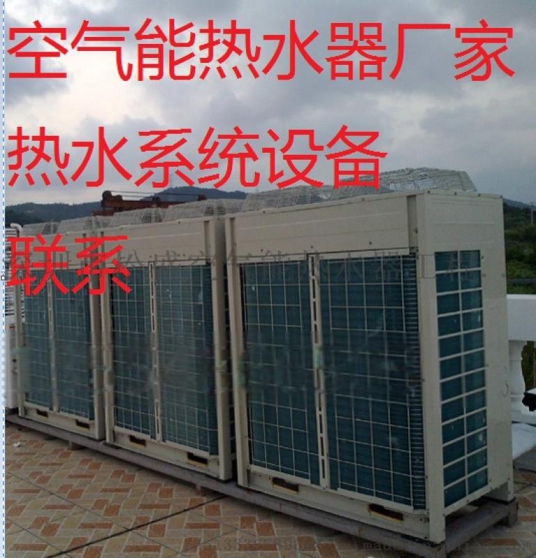 化州茂名空气能太阳能热水工程