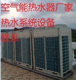 化州茂名空氣能太陽能熱水工程
