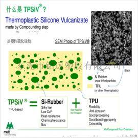 TPSIV 3451-60A 无气味TPSIV塑胶