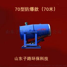 高射程除尘环保雾炮机  风送式雾炮机 加热除尘喷雾器