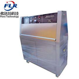 紫外线耐气候试验箱 紫外老化试验机 UV紫外老化箱