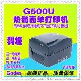 原裝臺灣GODEX G500U, 條碼印表機, 科誠印表機, 快遞面單印表機, 桌面型標籤印表機