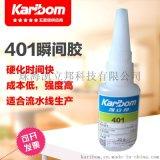 厂家直销凯立邦karibom401瞬间胶,电子产品粘接胶水