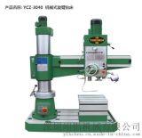 台湾翊锠旋臂钻床YC-Z3040摇臂钻床,唯一一家保修2年的台湾品牌!