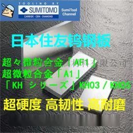 专业供应A1进口钨钢板|进口钨钢棒|进口钨钢条超微粒合金材料