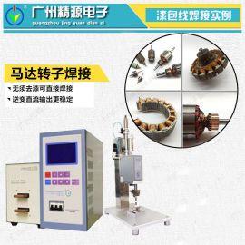微型马达转子端子点焊机,马达端盖漆包线碰焊机,焊接电源
