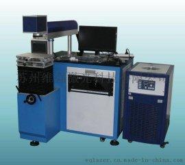 厂家直销 供应激光焊接机 振镜激光焊接机 激光点焊机