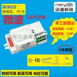 工礦燈專用微波感應器雷達感應調光開關燈具感應控制MC602S