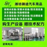 御途玻璃水配方0512防冻液配方玻璃水设备防冻液设备