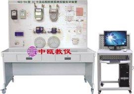 SZJ-Y4型 IC卡及远程抄表系统实验实训装置