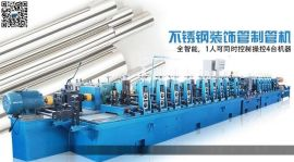 焊管机设备厂家 全自动不锈钢制管机价格