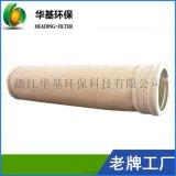 【華頂濾料】廠家直銷除塵器布袋 PPS針刺氈濾袋 防水防油耐高溫除塵袋 集塵袋