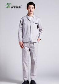 灰色全棉长袖工作服定做厂家