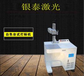 银泰台式10w光纤激光打标机 不锈钢金属五金配件便携式20w打码机