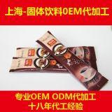 上海同舟共濟固體飲料代加工廠家多種固體飲料oem委託代加工