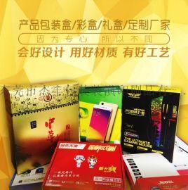 纸盒通用彩盒印刷定做瓦楞手提包装盒化妆礼品开窗飞机盒定做