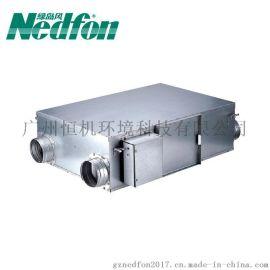 厂家直销绿岛风(Nedfon)+QFA-D150S+全热新风交换器