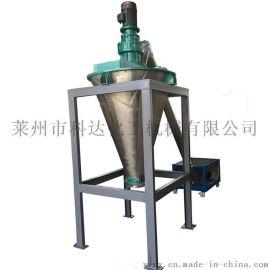 双螺旋锥形混合机 粉体混料机 无死角混料机