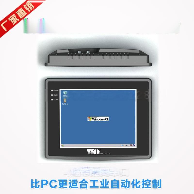 8寸嵌入式工业平板电脑一体机, 工业一体机电脑