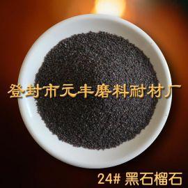Garnet天然石榴石磨料直销