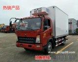 豪沃冷藏运输车(4米厢)
