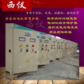 自耦减压起动箱XJ01-30KW 自藕降压起动箱30KW