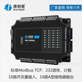16路开关量输入16路开关量输出模块康耐德C2000-A2-KDDA0A0-AD6