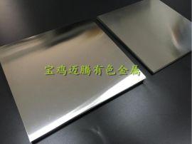 宝鸡迈腾厂家供应耐高温厚度0.02-20mm钼合金板,TZM钼板,真空炉用钼板 钼片