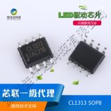 【原裝正品】芯聯CL1313 AC-DC隔離 SOP-8 8W 單級有源PFC 驅動器 提供方案及技術支持