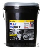 美孚超級黑霸王15w-40柴油機油20w-50貨車挖機發動機油