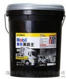 美孚超级黑霸王15w-40柴油机油20w-50货车挖机发动机油