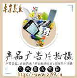 深圳企业30秒的广告片如何制作