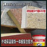 双组份聚氨酯胶外墙保温装饰一体板用胶粘剂