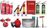 消防器材|北京消防器材厂家参数图片报价