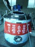 供应配液罐设备河北配液罐厂家