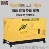 15KW柴油发电机 15千瓦柴油发电机