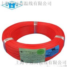 耐温 UL10393上海申远 铁氟龙高温导线美标PTFE