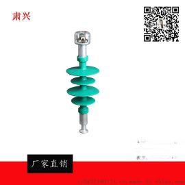 高壓 複合矽橡膠絕緣子 FXBW4-10-70