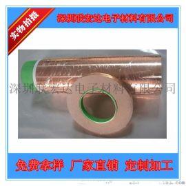 深圳LHDCUD050 电磁抗干扰 绝缘材料 导电铝箔 导电铜箔胶带