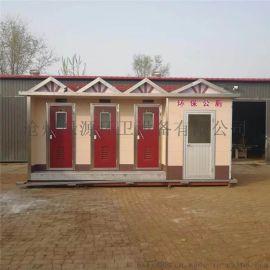 山西移动厕所环保卫生间垃圾房活动房岗亭