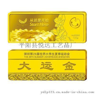 悦达厂家定做运动会纪念企业开发纪念币金银条金银币