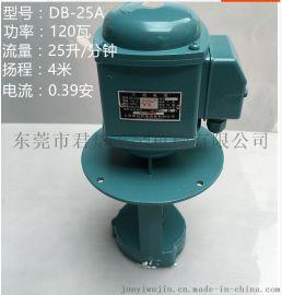 线切割水泵 DB-25A 防水型 三相1/8HP机床冷却水泵 铣床油泵 电泵