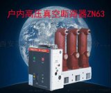 厂家直销ZN63-12(VS1)高压真空断路器