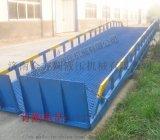 厂家直销 集装箱装卸平台 移动式登车桥 液压登车桥