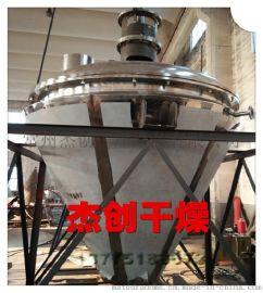 全不锈钢内加热锥形螺带真空干燥机