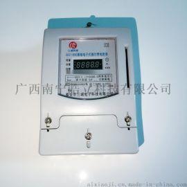 广西厂家直销单三相电子式预付费电能表
